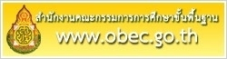 http://www.obec.go.th